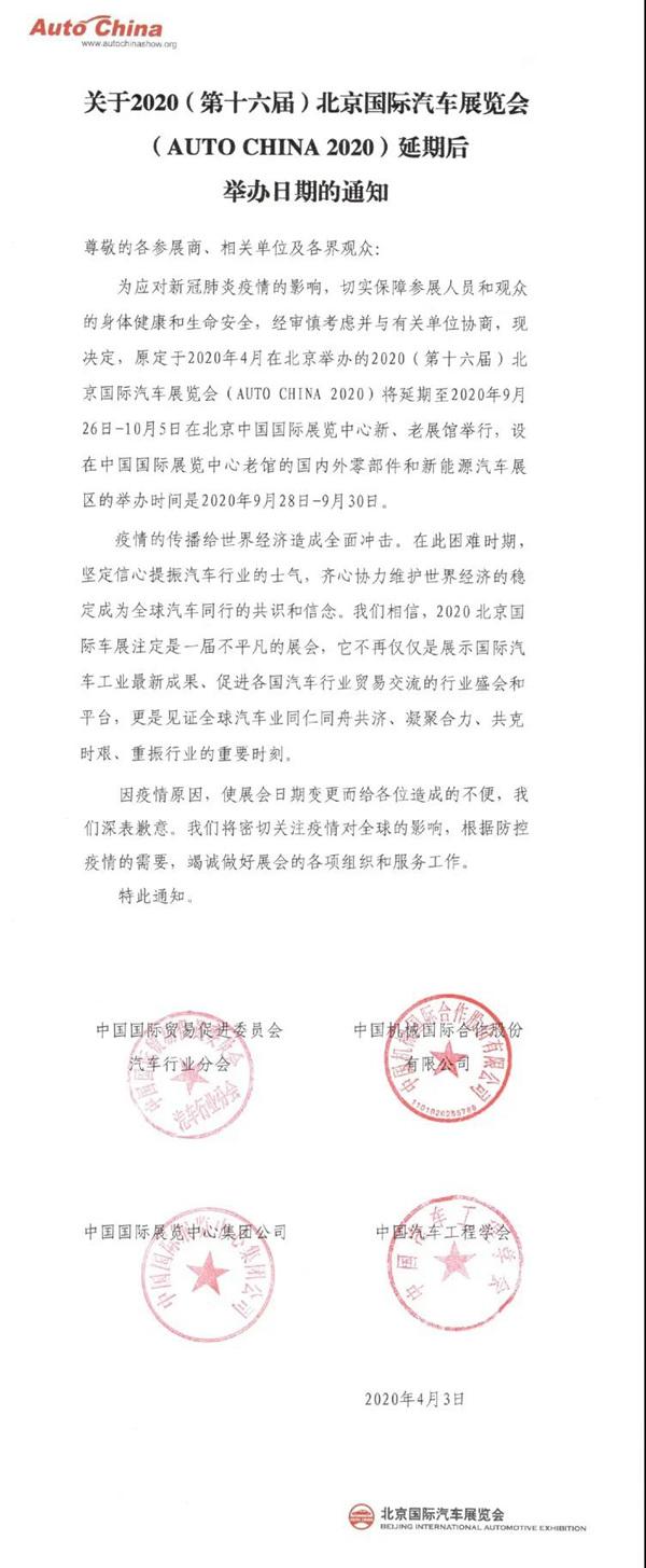 2020北京国际车展延期至9月26日举办