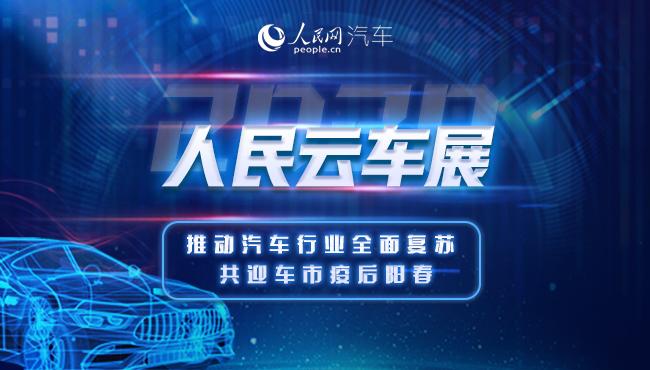 """人民网""""云车展""""正式上线"""