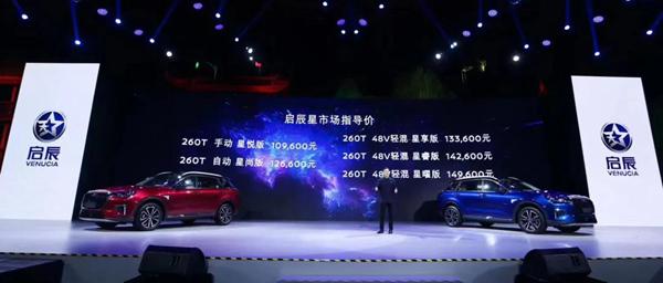 启辰星正式上市 加入主流SUV市