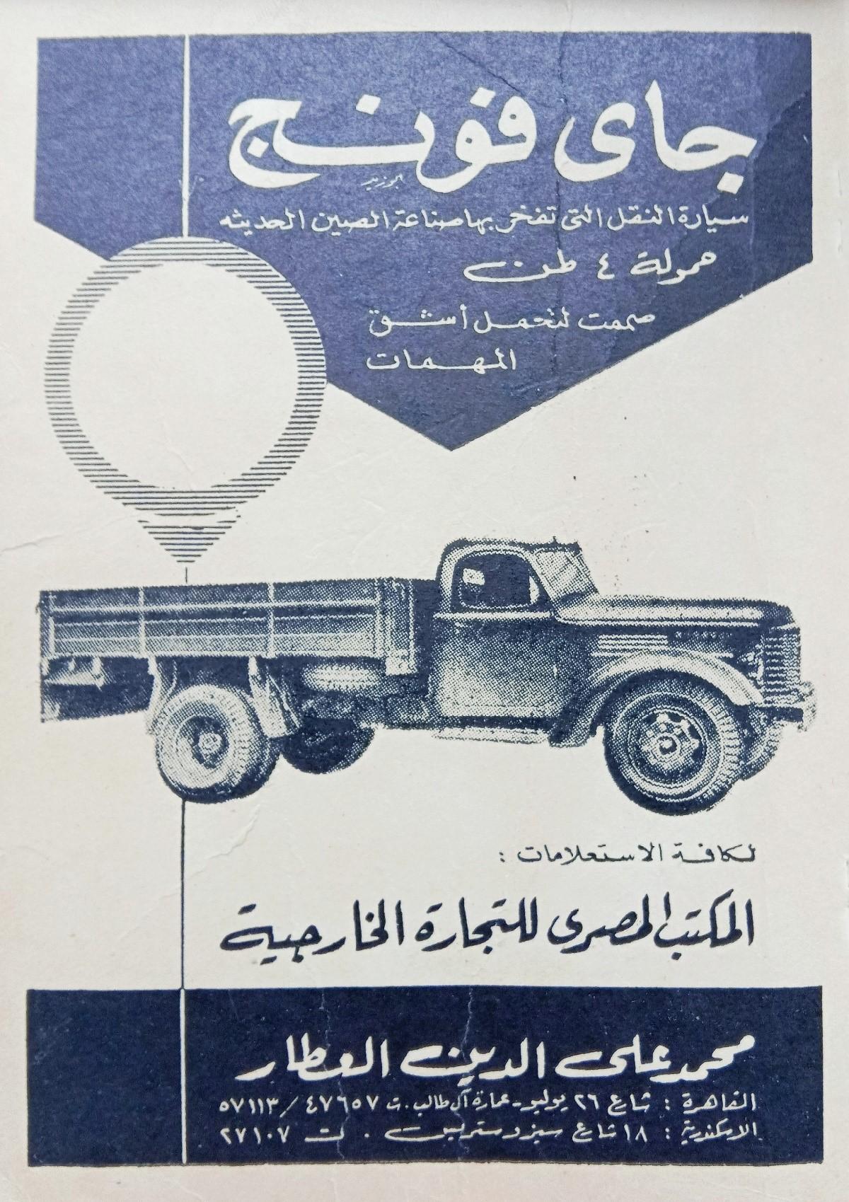 解放——中国最早的出口汽车品牌