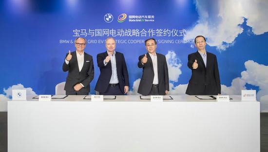 国网电动汽车与宝马签约在三大方面开展合作