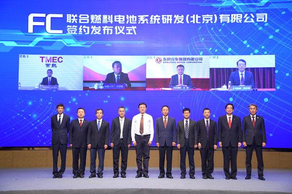 多家企业联合成立燃料电池研发公司助推中国氢能发展--人民网汽车--人民网