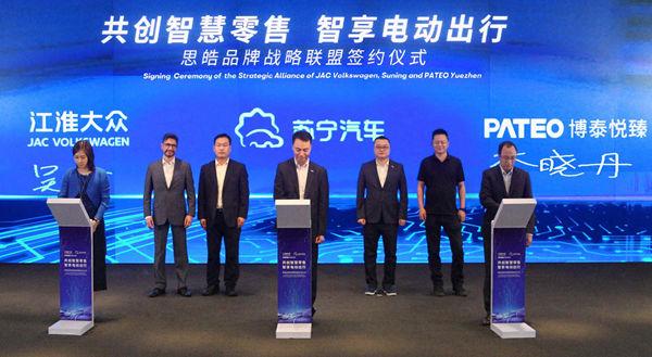 江淮大众、苏宁汽车、博泰悦臻达成战略合作探索汽车智慧零售
