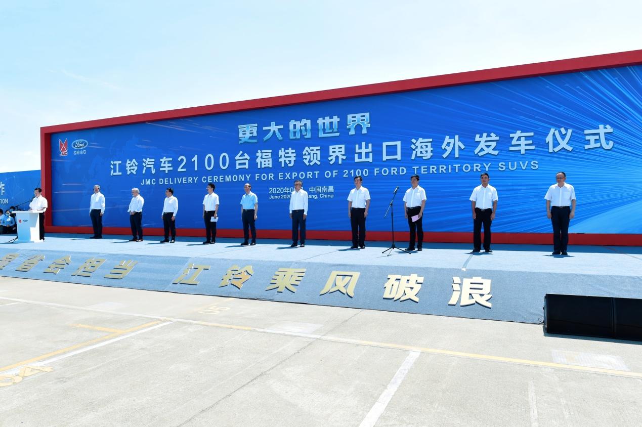 江铃汽车2100台福特领界出口海外正式发车