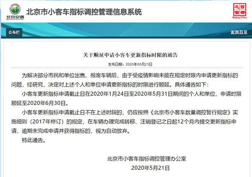 北京小客车更新指标时限顺延将于6月30日结束