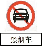 广州市将全天禁止黑烟车在广州市行政区域内道路通行