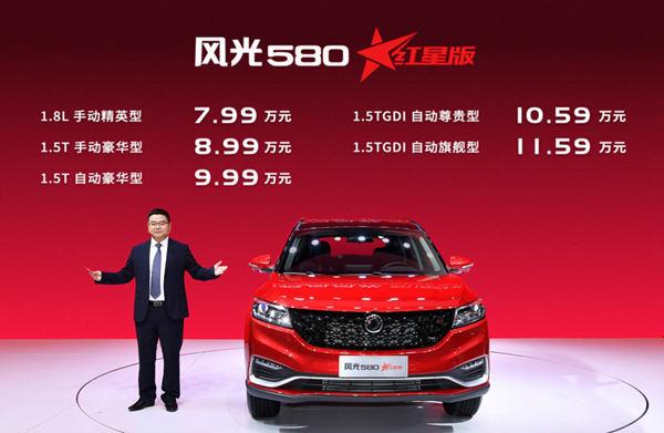 满足多元化购车需求东风风光580红星版正式上市