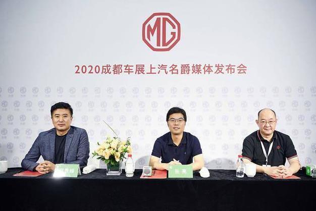 张亮:名爵品牌要向数字化、全球化、年轻化突破