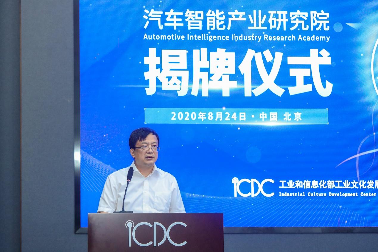 助力生态共建汽车智能产业研究院在京成立