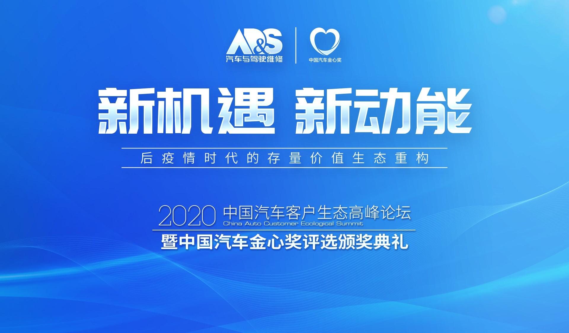 2020中国汽车客户生态高峰论坛举办