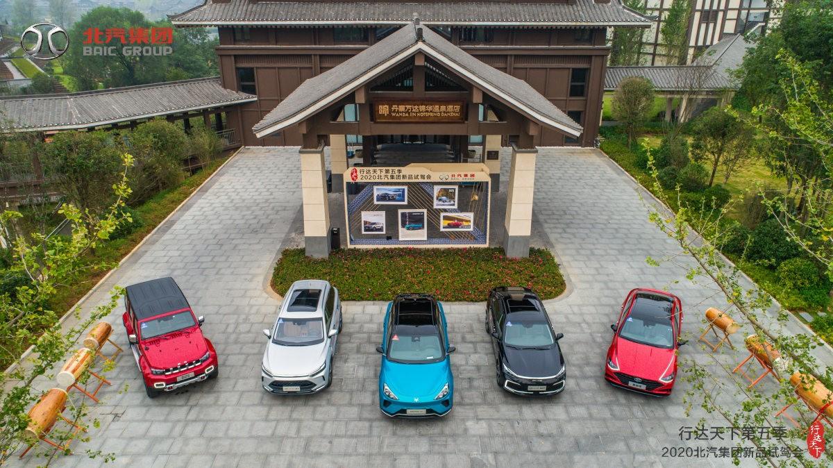 北汽集团携手6款新车亮相贵州