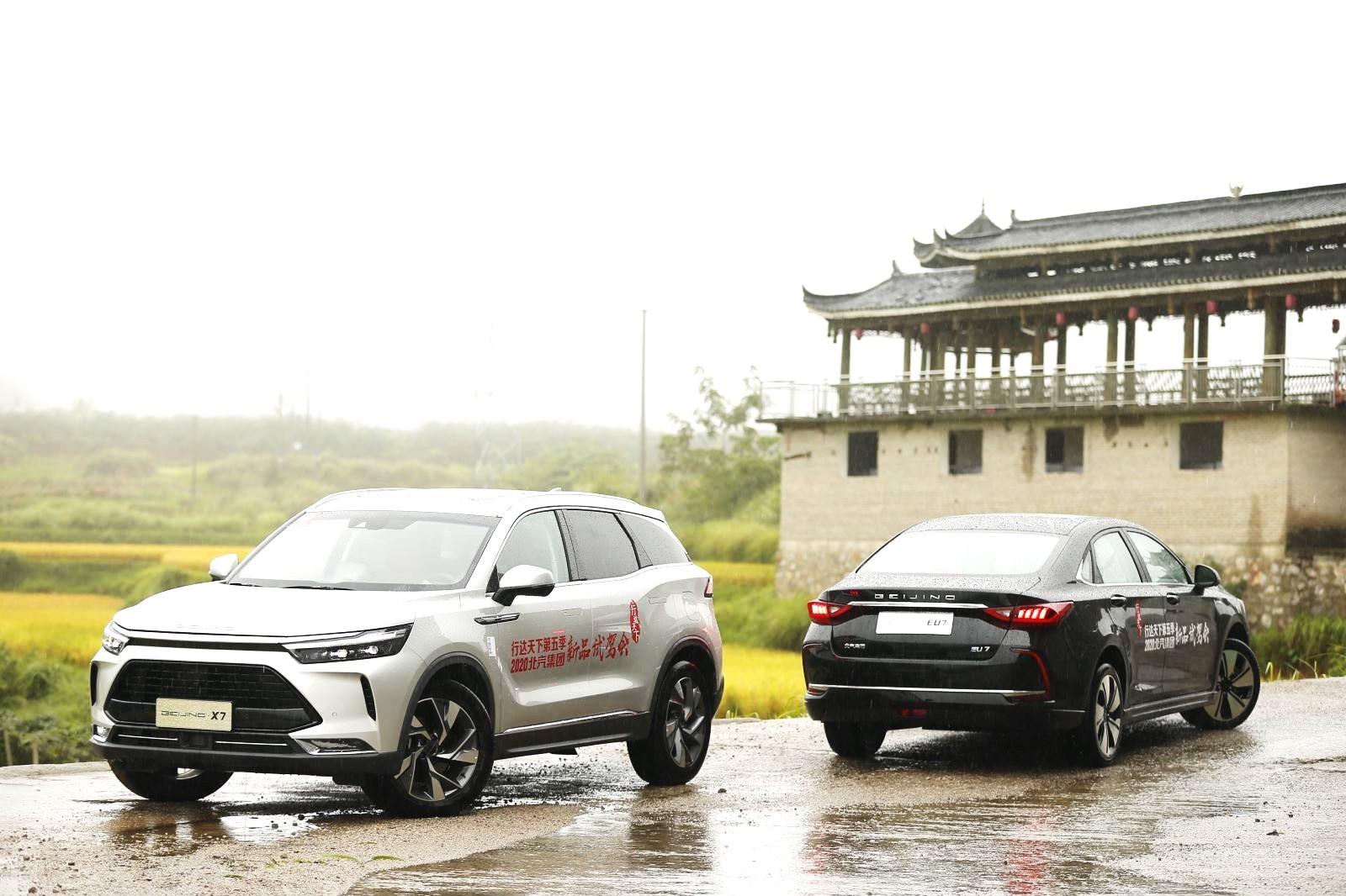 BEIJING汽车携旗下X7、EU7亮相贵州