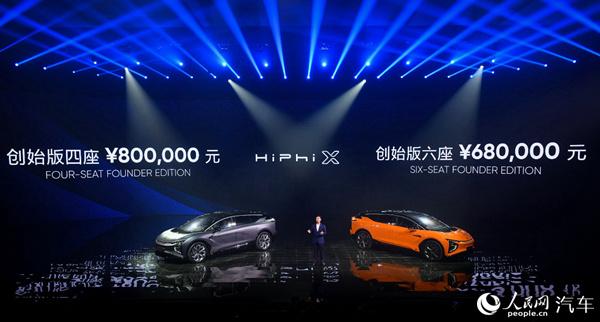 高合HiPhiX上市定位高端新能源智能汽车