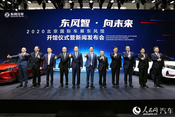 品牌聚力向上东风系列新品亮相北京车展