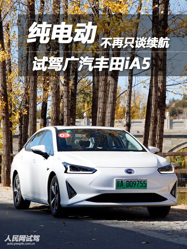 纯电动车不再只谈续航人民网试驾广汽丰田iA5
