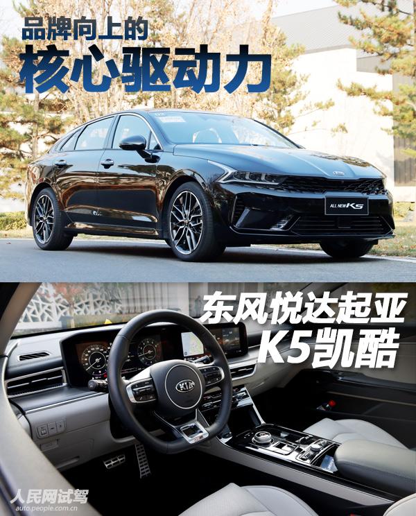 品牌向上的核心驱动力 试驾东风悦达起亚K5凯酷