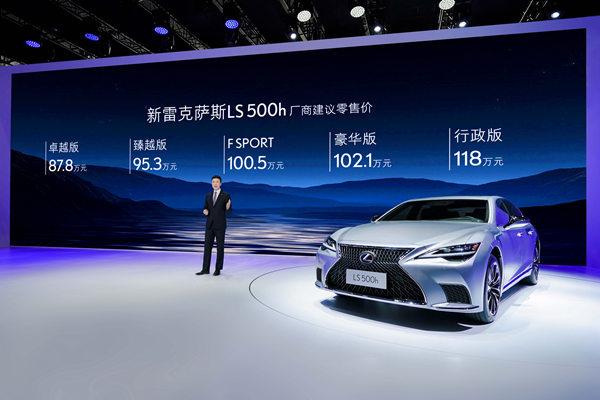 共推5款车型LEXUS雷克萨斯新LS正式上市