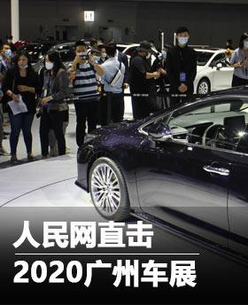 人民网直击2020广州车展