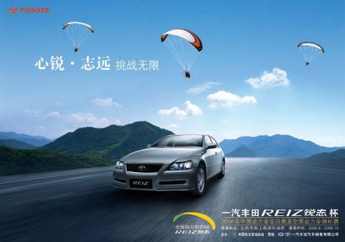 一汽丰田REIZ锐志杯 动力伞赛事宣传海报高清图片