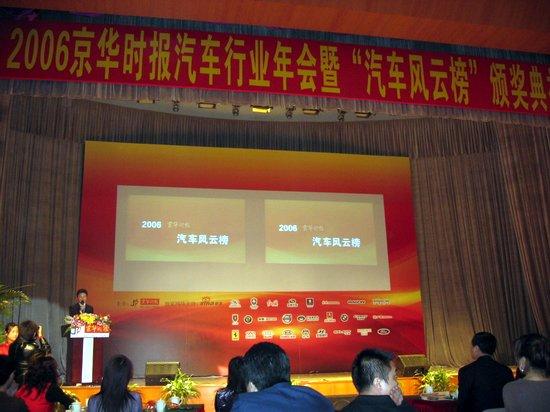 华泰圣达菲荣获 2006年度风云suv奖 高清图片