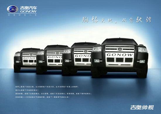近日,吉奥汽车历时一年多研制的匹配2.0L的TDI柴油发动机的皮卡、SUV于近日将在全国各地区上市销售,售价仅为69800元。   这款发动机是最新型直喷、增压、中冷型柴油机,具有转速高、功率大、油耗低、加速快、体积小等特点;其匹配了与传统柴油机相比更为先进的燃油系统,使用了VE型分配泵,保证了该柴油机的转速更加稳定,及高转速的要求;喷油器为P型喷油器,喷射压力更高,并通过配气系统、进气系统的优化使该柴油机在保证了经济性,动力性的同时稳定的达到欧II排放水平。弥补目前环保型中档柴油皮卡的空缺。同时这款