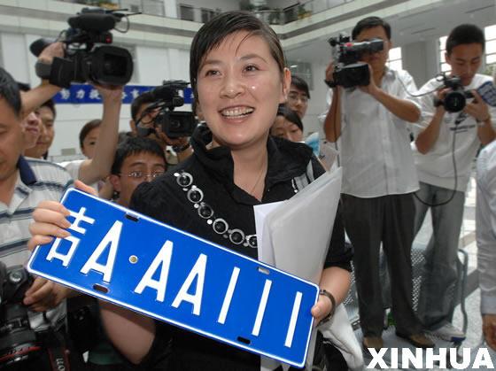 长春市正式启动机动车号牌 自编自选 机制高清图片