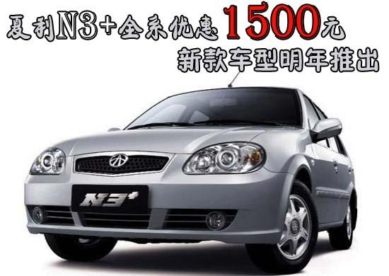 夏利N3 全系优惠1500元 新款车型明年推出高清图片