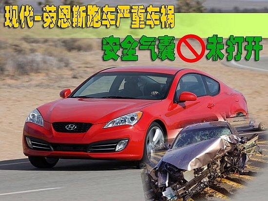 现代 劳恩斯跑车严重车祸 气囊未打开 高清图片