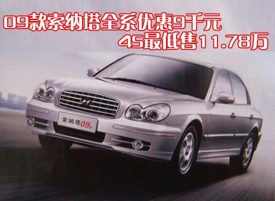 索纳塔是北京现代生产的首款旗舰产品高清图片