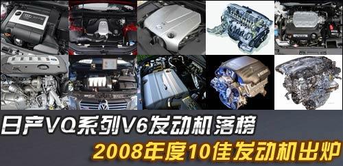 日产v6发动机落榜 08年度10佳发动机出炉