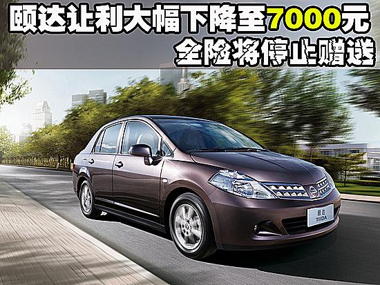10万 经济型轿车_15款5 10万经济型轿车降价迎新年