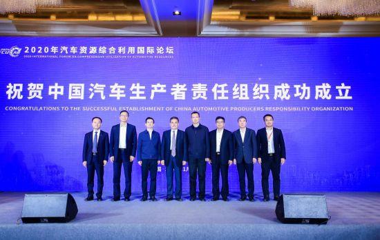 2020年汽车资源综合利用国际论坛在京召开