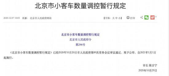 """北京摇号十年,从""""连夜买车""""到""""连夜卖车"""""""